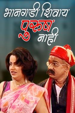 Bhangadi Shivay Purush Nahi