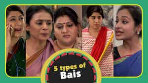 5 Types Of Kaamwali Baais