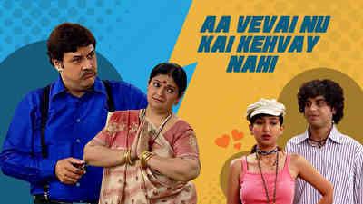 Aa Vevai Nu Kai Kahevay Nahi