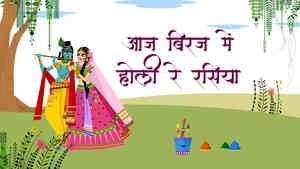 Aaj Biraj Me Holi Re Rasiya