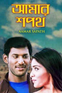 Aamar Sapath