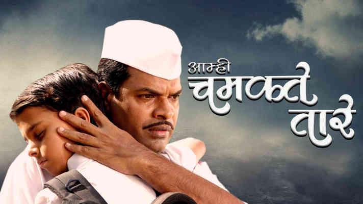 Aamhi Chamkate Taare