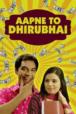 Aapne To Dhirubhai