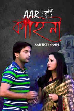 Aar Ekti Kahini