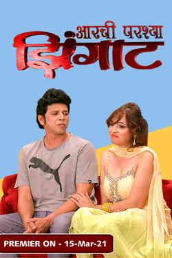 Aarchi Parsha Zingaat - Promo