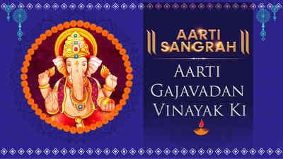 Aarti Gajavadan Vinayak Ki