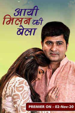 Aayi Milan Ki Bela - Promo