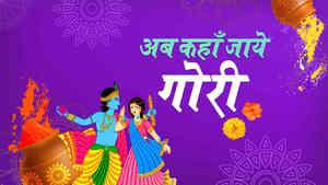 Ab Kaha Jaye Gauri