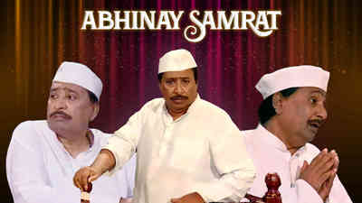 Abhinay Samrat