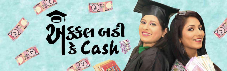 Akkal Badi Ke Cash