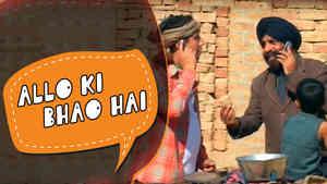 Allo Ki Bhao Hai