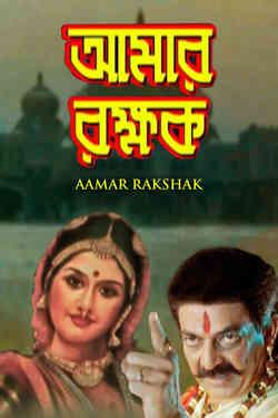 Amar Rakshak