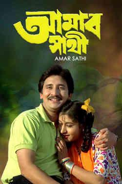 Amar Sathi