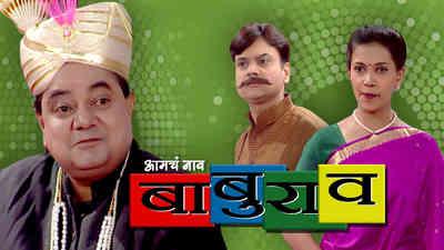 Amcha Naav Baburao