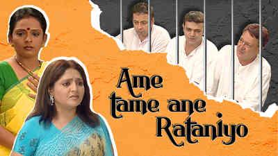 Ame Tane Ane Rataniyo