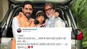 Amitabh Bachchan Shares Bitter Truth About Life