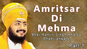 Amritsar Di Mehma Part 1