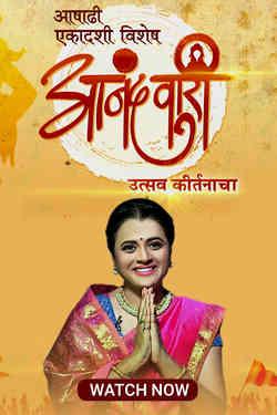 Anandwari - Utsav Kirtanacha