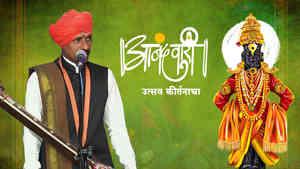 Anandwari - Utsav Kirtancha Episode 273