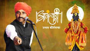 Anandwari - Utsav Kirtancha Episode 274