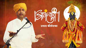 Anandwari - Utsav Kirtancha Episode 275