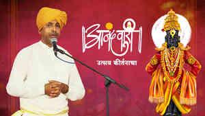 Anandwari - Utsav Kirtancha Episode 276