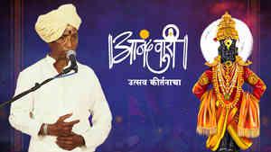 Anandwari - Utsav Kirtancha Episode 278