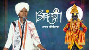 Anandwari - Utsav Kirtancha Episode 279