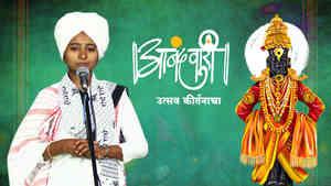 Anandwari - Utsav Kirtancha Episode 280