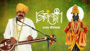 Anandwari - Utsav Kirtancha Episode 281