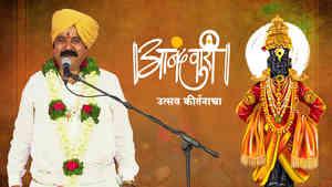 Anandwari - Utsav Kirtancha Episode 282
