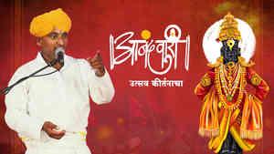 Anandwari - Utsav Kirtancha Episode 283
