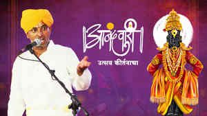 Anandwari - Utsav Kirtancha Episode 284