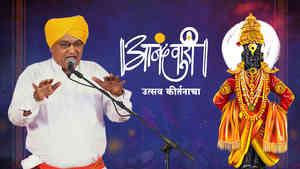 Anandwari - Utsav Kirtancha Episode 285