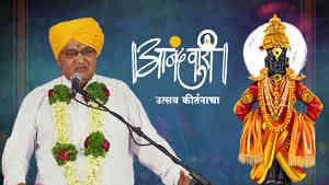 Anandwari - Utsav Kirtancha Episode 286
