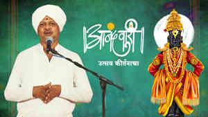 Anandwari - Utsav Kirtancha Episode 287