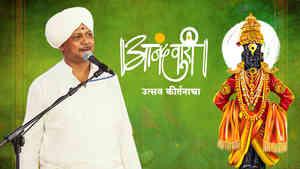 Anandwari - Utsav Kirtancha Episode 288
