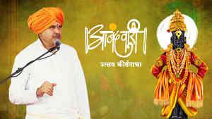 Anandwari - Utsav Kirtancha Episode 289