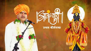 Anandwari - Utsav Kirtancha Episode 290