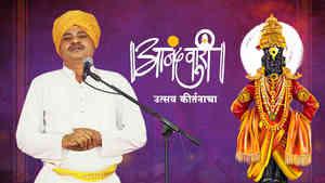 Anandwari - Utsav Kirtancha Episode 292