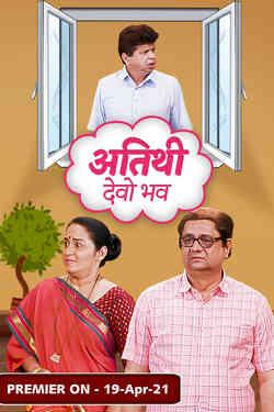 Atithi Devo Bhavah - Promo
