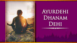 Ayurdehi Dhanam Dehi