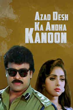Azad Desh Ka Andha Kanoon