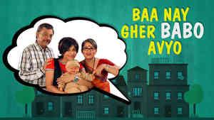 Baa Nay Gher Babo Avyo