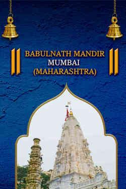 Babulnath Mandir, Mumbai, Maharashtra