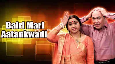 Bairi Mari Aatankwadi