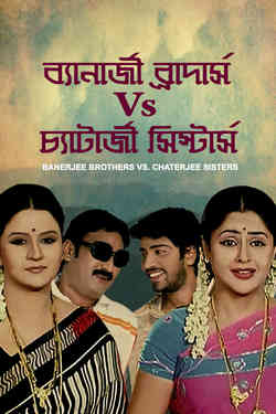 Banerjee Brothers VS. Chaterjee Sisters