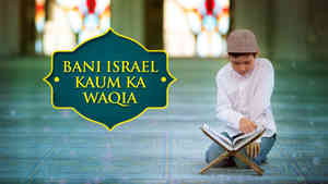 Bani Israel Kaum Ka Waqia