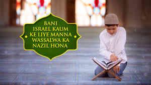 Bani Israel Kaum Ke Liye Manna Wassalwa Ka Nazil Hona