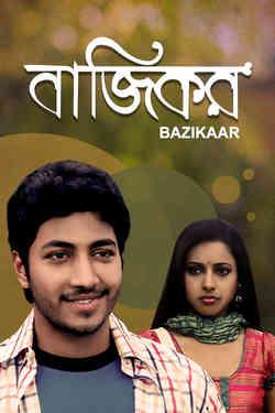 Bazikaar